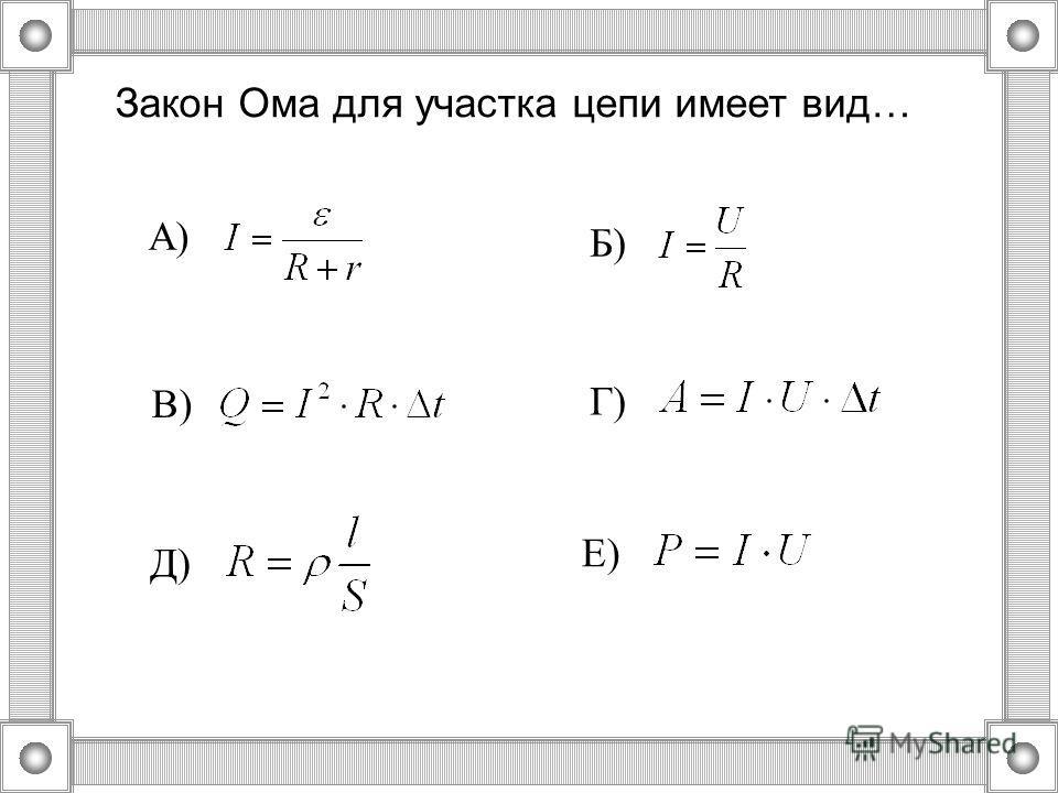 Единицу измерения электрического напряжения называют… А) Джоуль (Дж) Д) Вольт (В) Б) Ватт (Вт) В) Ампер (А) Г) Ом (Ом)