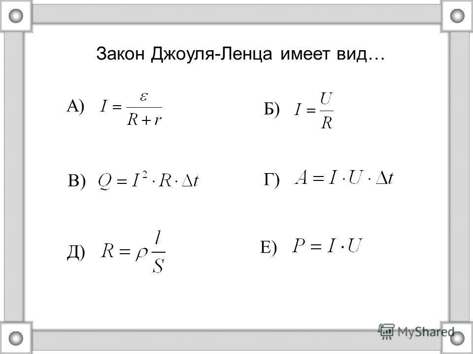 Закон Ома для полной цепи имеет вид… А) Б) В) Д) Г) Е)