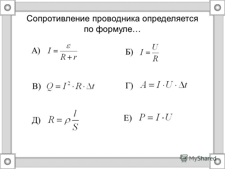 Мощность постоянного тока определяется по формуле… А) Б) В) Д) Г) Е)