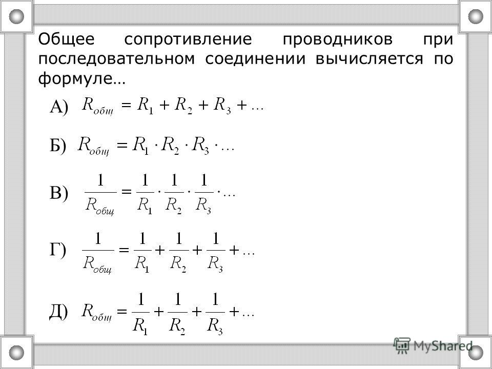 Сопротивление проводника определяется по формуле… А) Б) В) Д) Г) Е)