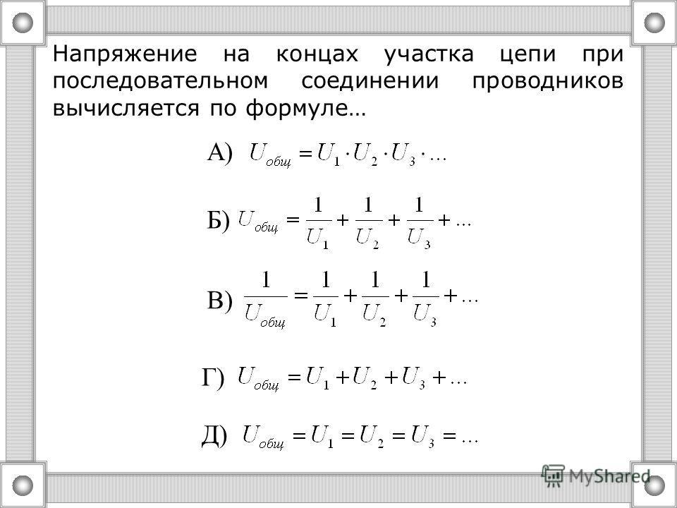 Общее сопротивление проводников при последовательном соединении вычисляется по формуле… А) Б) В) Г) Д)