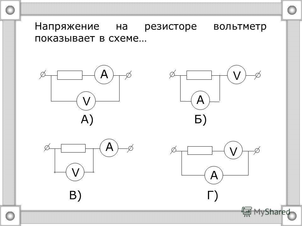 Общая сила тока на участке цепи при последовательном соединении проводников вычисляется по формуле… А) Б) Д) В) Г)