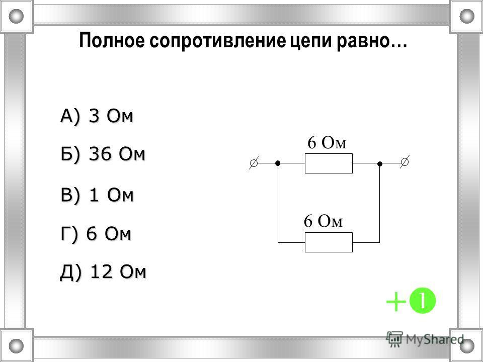 Сила тока на резисторе наиболее точно измеряется в схеме… V А А)А) А V Б) А V В) А V Г)
