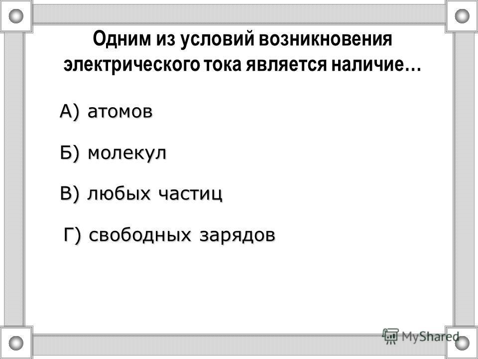 Полное сопротивление цепи равно… Г) 8 Ом Д) 12 Ом Б) 4 Ом В) 1 Ом А) 3 Ом 2 Ом 6 Ом