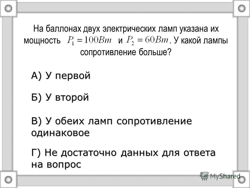 Одним из условий возникновения электрического тока является наличие… Г) свободных зарядов Б) молекул В) любых частиц А) атомов
