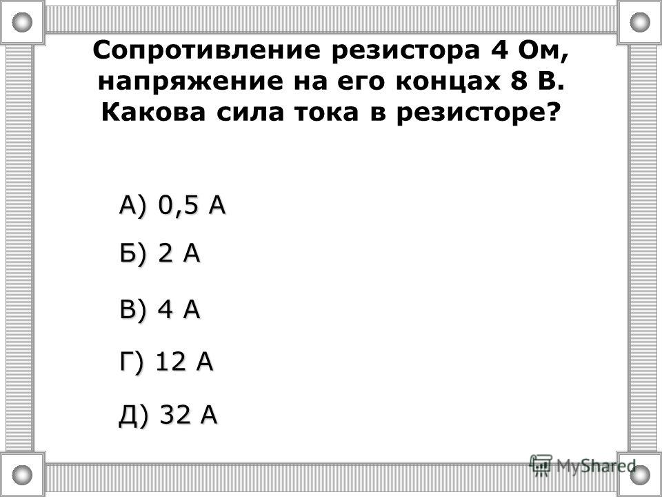 Сопротивление резистора 6 Ом, силе тока в нём 2 А. Чему равно напряжение на его концах? А) 12 В Б) 8 В В) 4 В Г) 3 Ом Д) 0,33 Ом