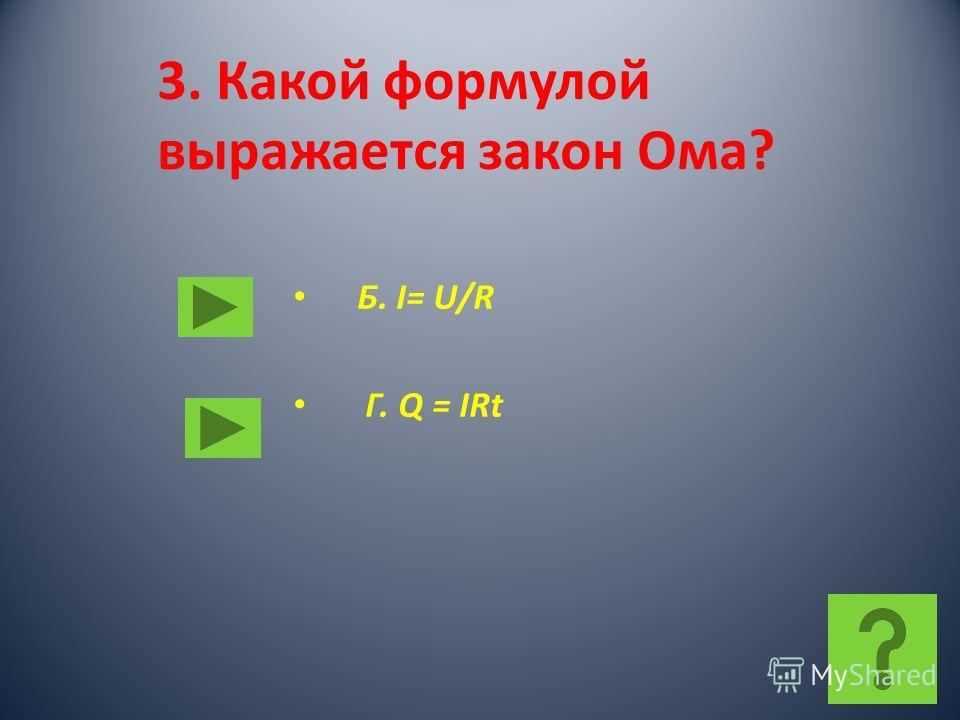 2. Как называется единица измерения силы тока? А. Ампер. В. Вольт.