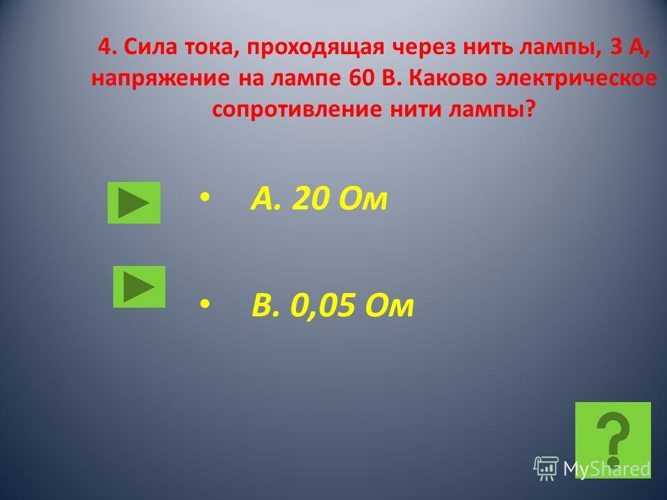 3. Какой формулой выражается закон Ома? Б. I= U/R Г. Q = IRt