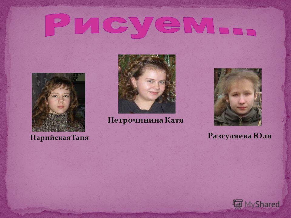 Петрочинина Катя Парийская Таня Разгуляева Юля