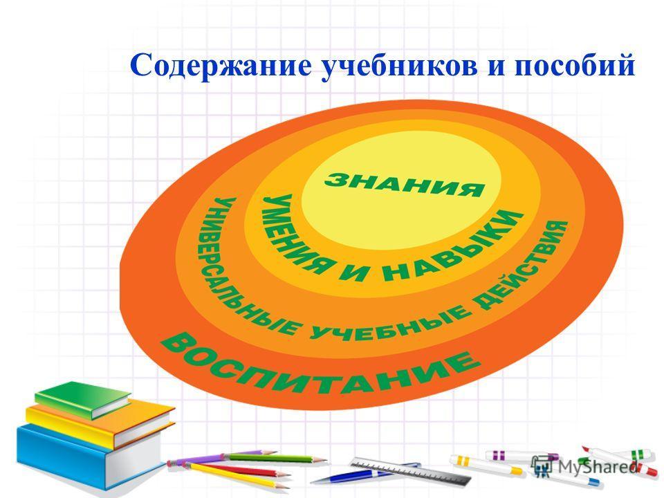 Содержание учебников и пособий
