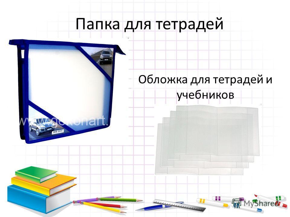 Папка для тетрадей Обложка для тетрадей и учебников