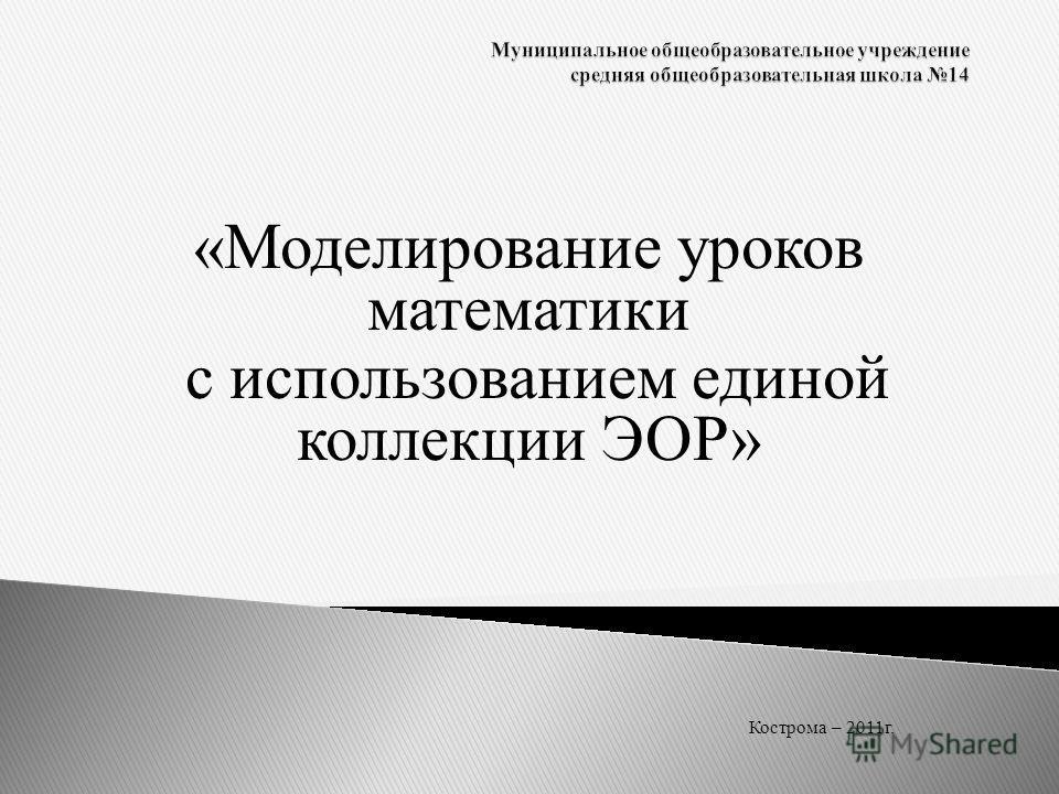 «Моделирование уроков математики с использованием единой коллекции ЭОР» Кострома – 2011г.