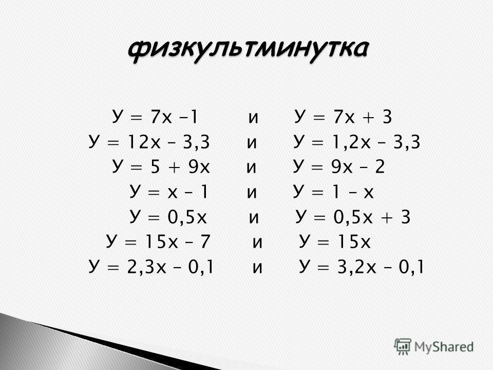 У = 7х -1 и У = 7х + 3 У = 12х – 3,3 и У = 1,2х – 3,3 У = 5 + 9х и У = 9х – 2 У = х – 1 и У = 1 – х У = 0,5х и У = 0,5х + 3 У = 15х – 7 и У = 15х У = 2,3х – 0,1 и У = 3,2х – 0,1