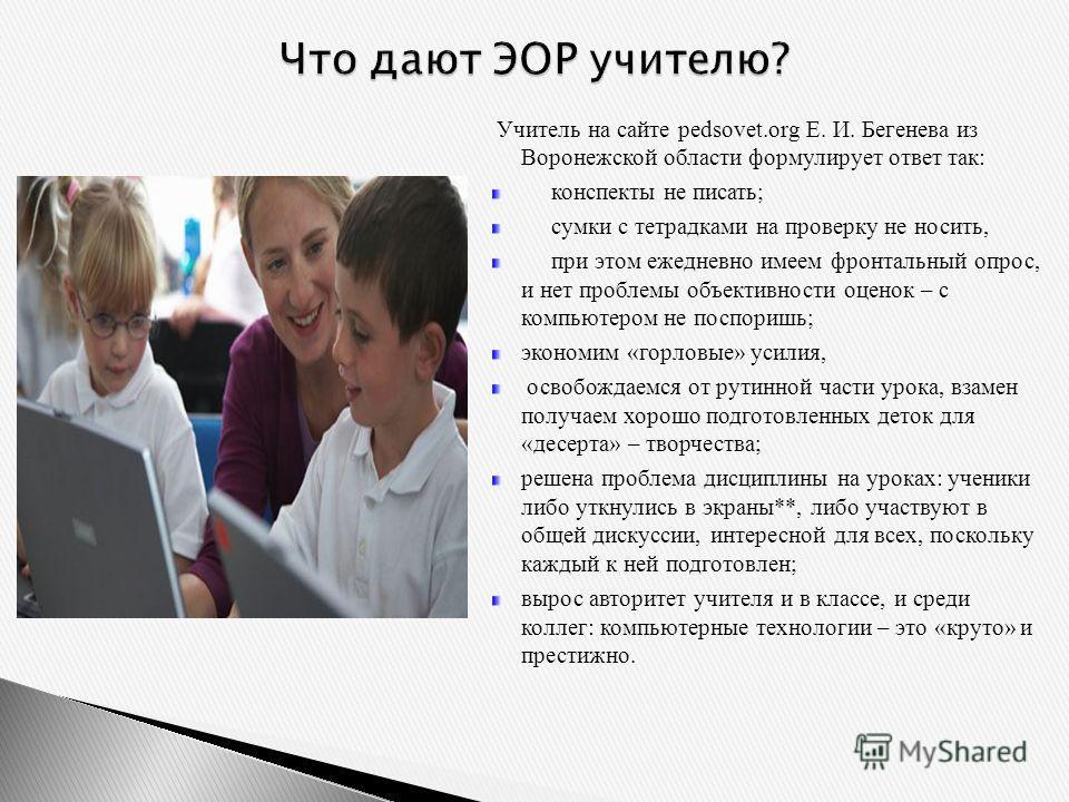 Учитель на сайте pedsovet.org Е. И. Бегенева из Воронежской области формулирует ответ так: конспекты не писать; сумки с тетрадками на проверку не носить, при этом ежедневно имеем фронтальный опрос, и нет проблемы объективности оценок – с компьютером