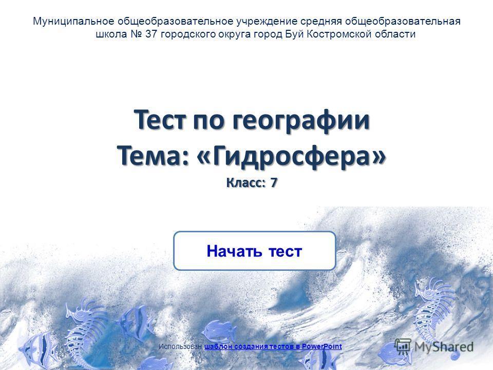 Тест по географии класс на тему Контрольная работа по  Контрольная работа по географии тема гидросфера