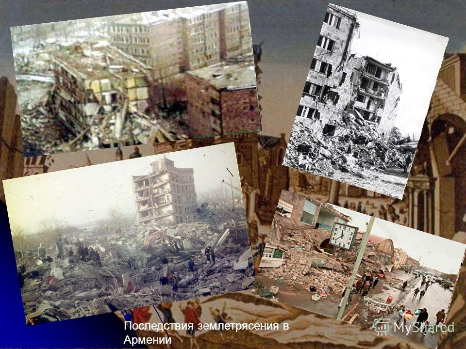 Последствия землетрясения в Армении