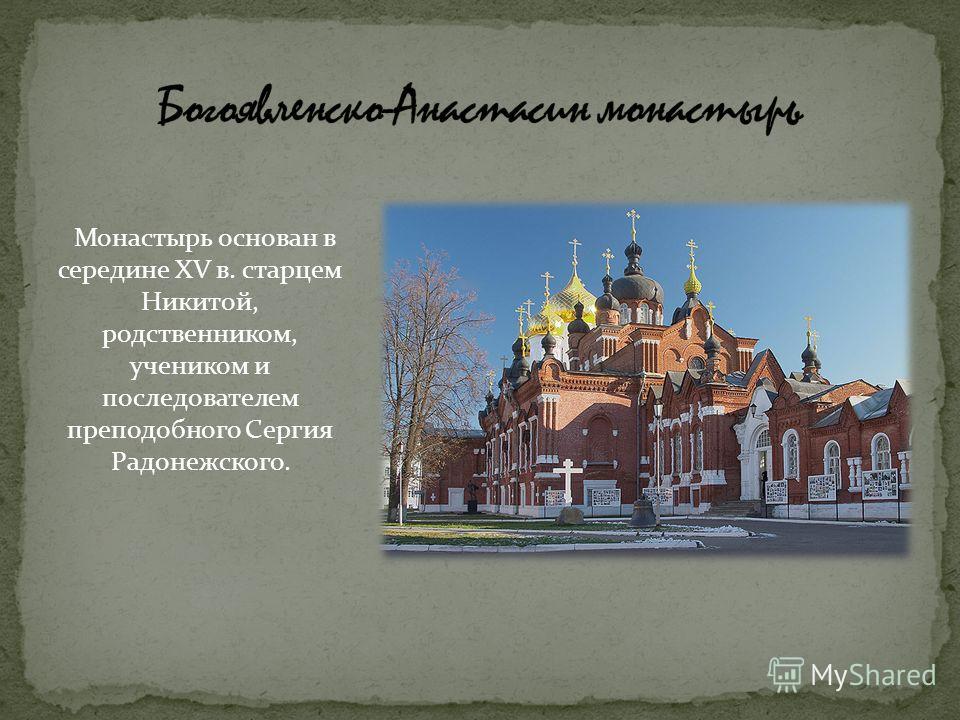 Монастырь основан в середине XV в. старцем Никитой, родственником, учеником и последователем преподобного Сергия Радонежского.
