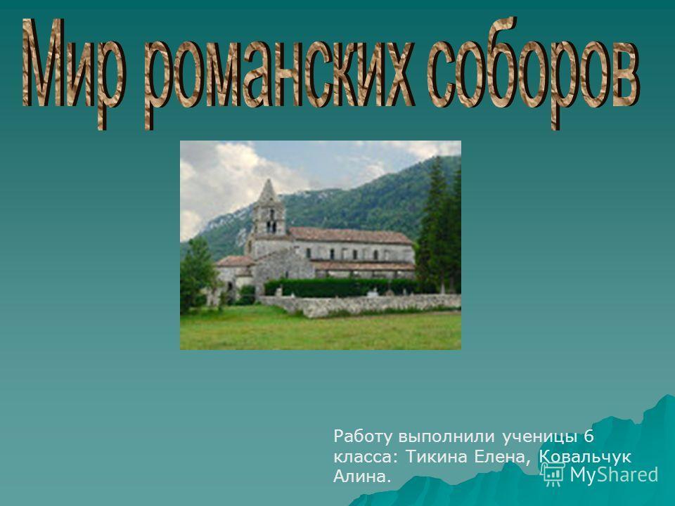 Работу выполнили ученицы 6 класса: Тикина Елена, Ковальчук Алина.