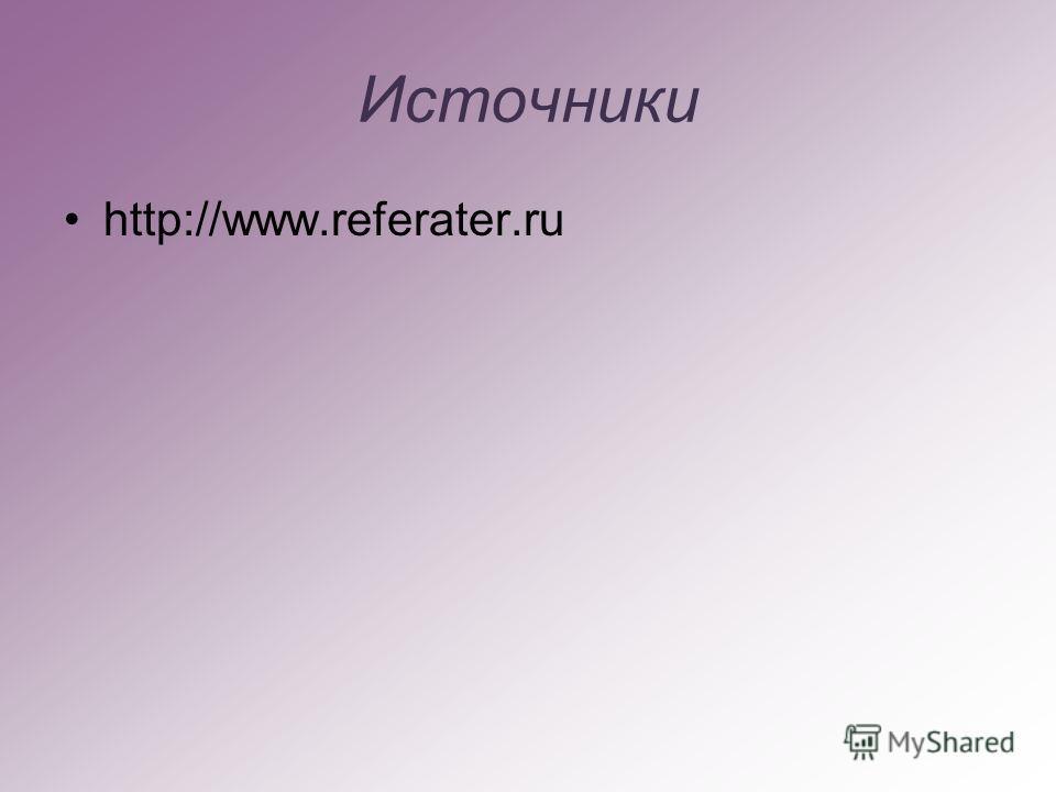 Источники http://www.referater.ru