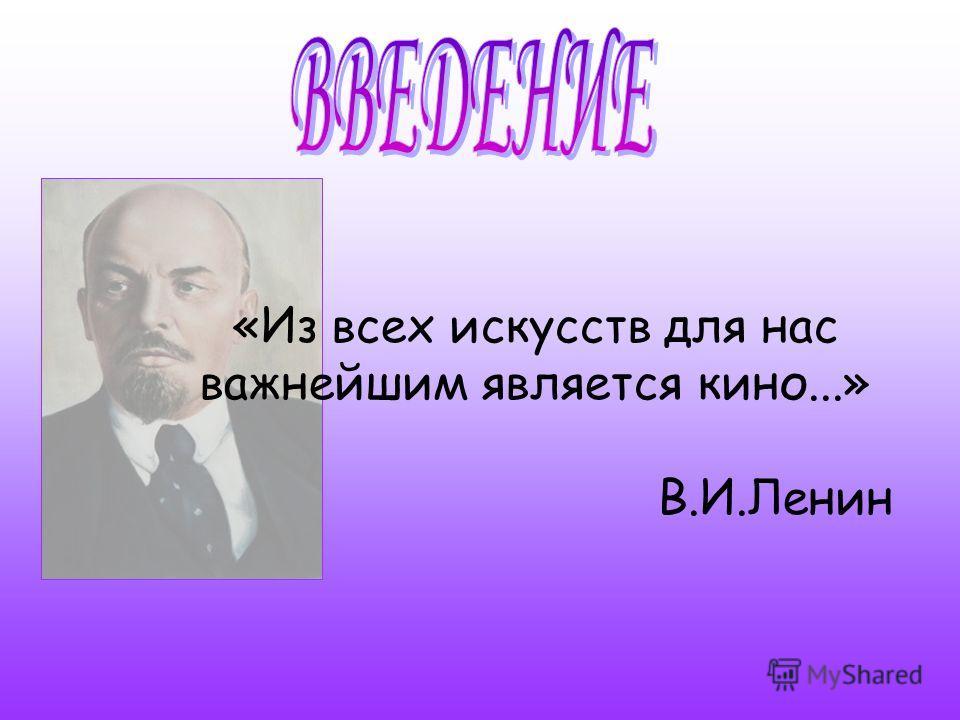 «Из всех искусств для нас важнейшим является кино...» В.И.Ленин