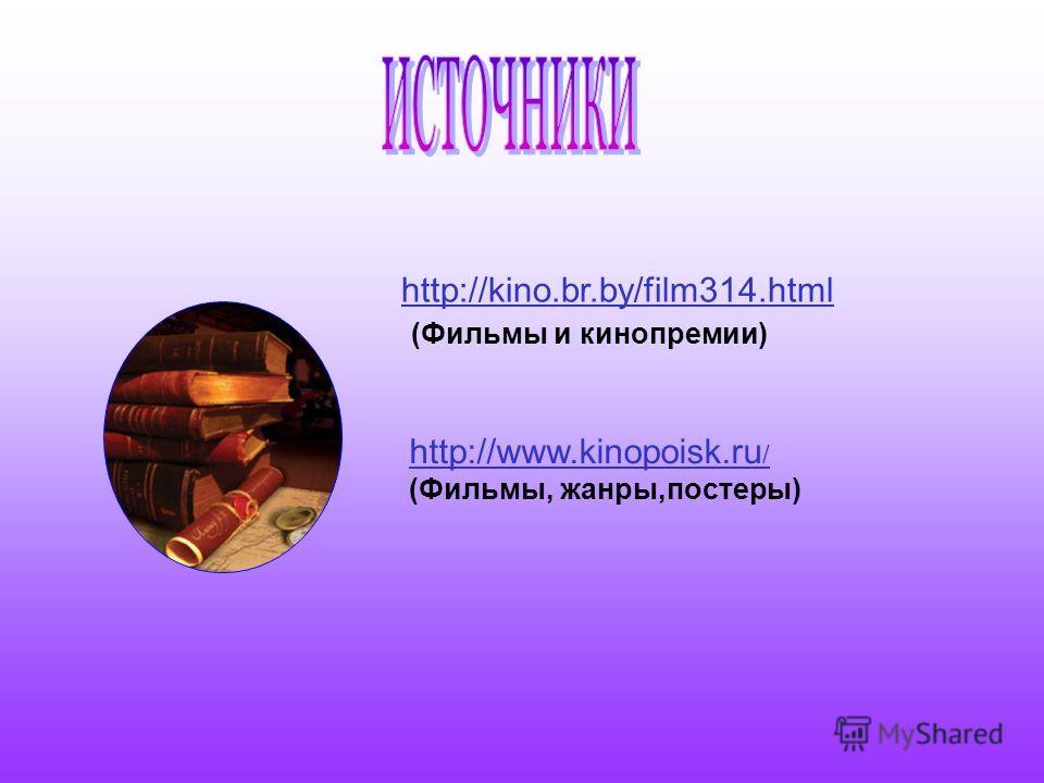 http://kino.br.by/film314.html (Фильмы и кинопремии) http://www.kinopoisk.ru / (Фильмы, жанры,постеры)