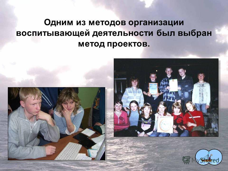 Одним из методов организации воспитывающей деятельности был выбран метод проектов.