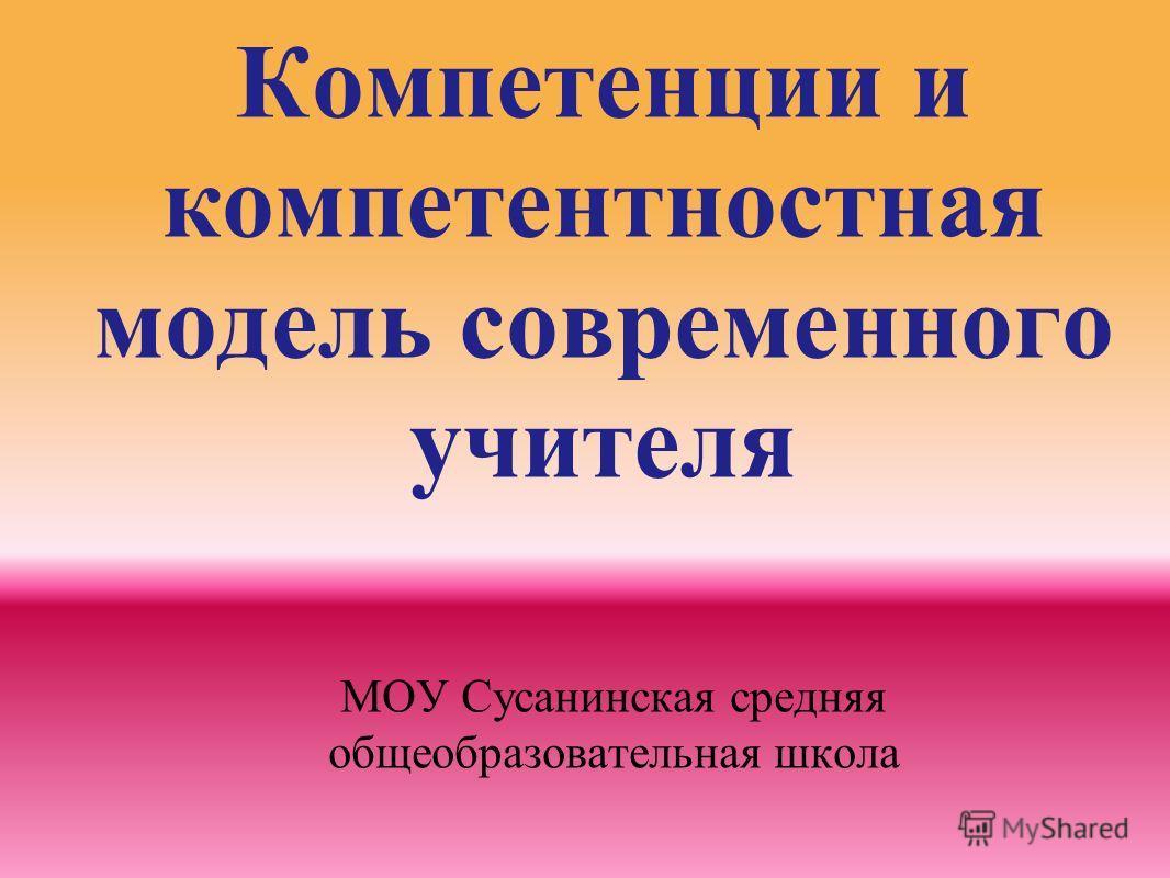 Компетенции и компетентностная модель современного учителя МОУ Сусанинская средняя общеобразовательная школа
