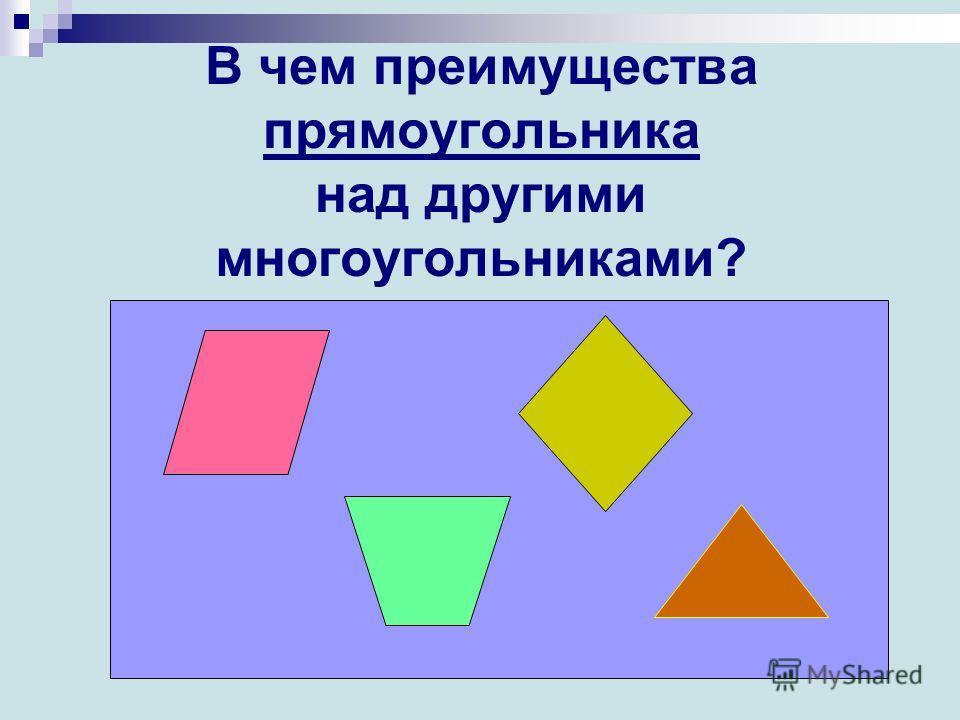 В чем преимущества прямоугольника над другими многоугольниками?