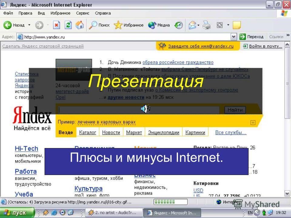 Презентация Плюсы и минусы Internet.