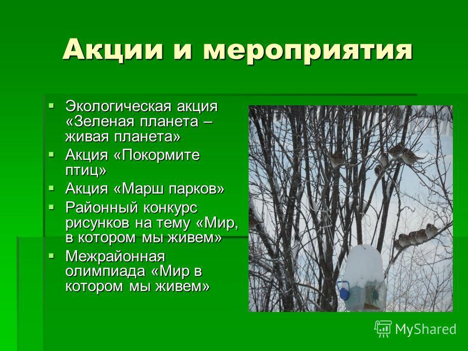 Акции и мероприятия Экологическая акция «Зеленая планета – живая планета» Экологическая акция «Зеленая планета – живая планета» Акция «Покормите птиц» Акция «Покормите птиц» Акция «Марш парков» Акция «Марш парков» Районный конкурс рисунков на тему «М