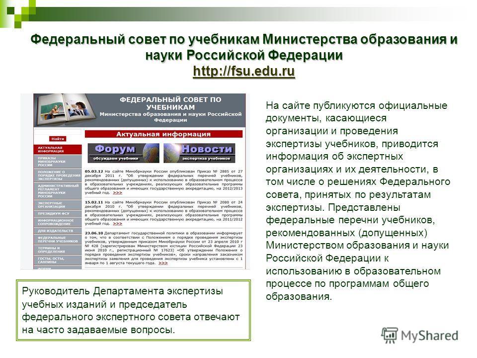 Федеральный совет по учебникам Министерства образования и науки Российской Федерации http://fsu.edu.ru На сайте публикуются официальные документы, касающиеся организации и проведения экспертизы учебников, приводится информация об экспертных организац