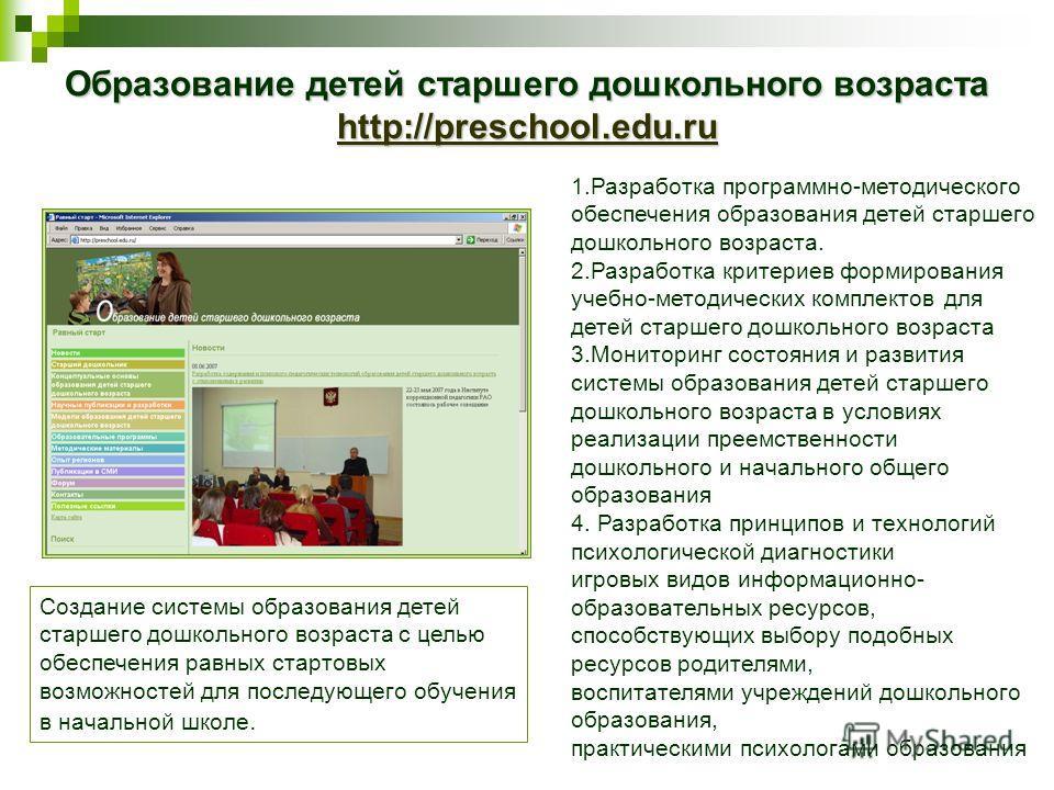 Образование детей старшего дошкольного возраста http://preschool.edu.ru http://preschool.edu.ru 1.Разработка программно-методического обеспечения образования детей старшего дошкольного возраста. 2.Разработка критериев формирования учебно-методических