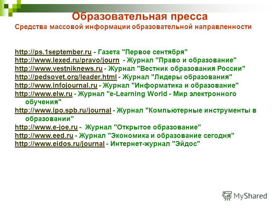 Образовательная пресса Средства массовой информации образовательной направленности http://ps.1september.ruhttp://ps.1september.ru - Газета