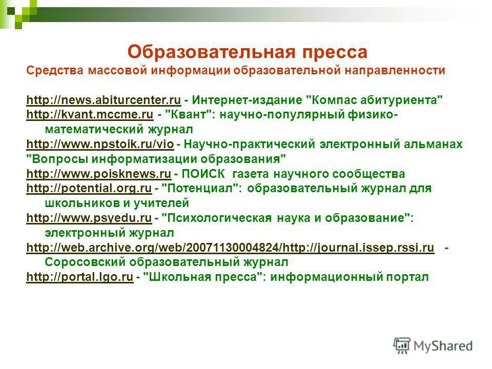 Образовательная пресса Средства массовой информации образовательной направленности http://news.abiturcenter.ruhttp://news.abiturcenter.ru - Интернет-издание