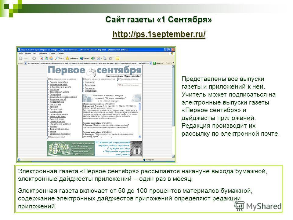 Сайт газеты «1 Сентября» http://ps.1september.ru/ Представлены все выпуски газеты и приложений к ней. Учитель может подписаться на электронные выпуски газеты «Первое сентября» и дайджесты приложений. Редакция производит их рассылку по электронной поч