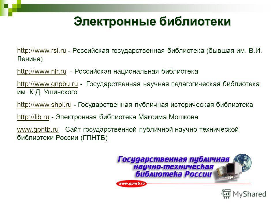 http://www.rsl.ruhttp://www.rsl.ru - Российская государственная библиотека (бывшая им. В.И. Ленина) http://www.nlr.ruhttp://www.nlr.ru - Российская национальная библиотека http://www.gnpbu.ruhttp://www.gnpbu.ru - Государственная научная педагогическа