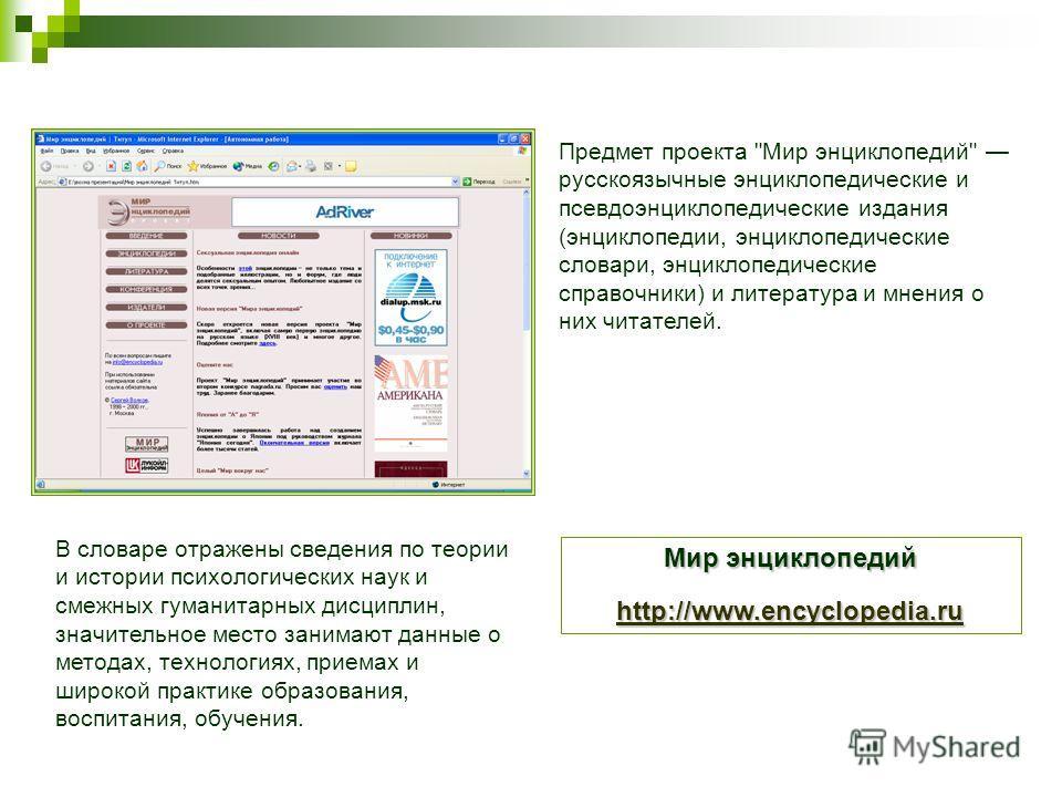 Мир энциклопедий http://www.encyclopedia.ru Предмет проекта