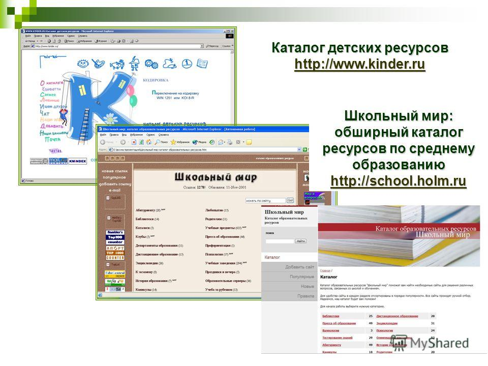 Каталог детских ресурсов http://www.kinder.ru http://www.kinder.ru Школьный мир: обширный каталог ресурсов по среднему образованию http://school.holm.ru http://school.holm.ru