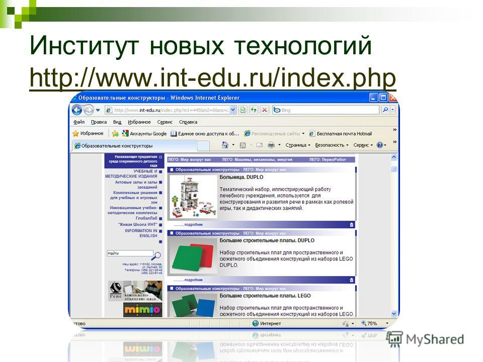 Институт новых технологий http://www.int-edu.ru/index.php http://www.int-edu.ru/index.php