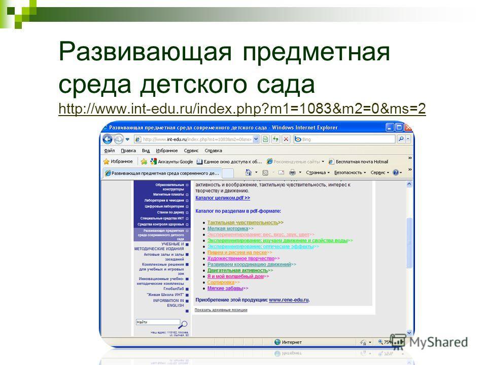 Развивающая предметная среда детского сада http://www.int-edu.ru/index.php?m1=1083&m2=0&ms=2 http://www.int-edu.ru/index.php?m1=1083&m2=0&ms=2