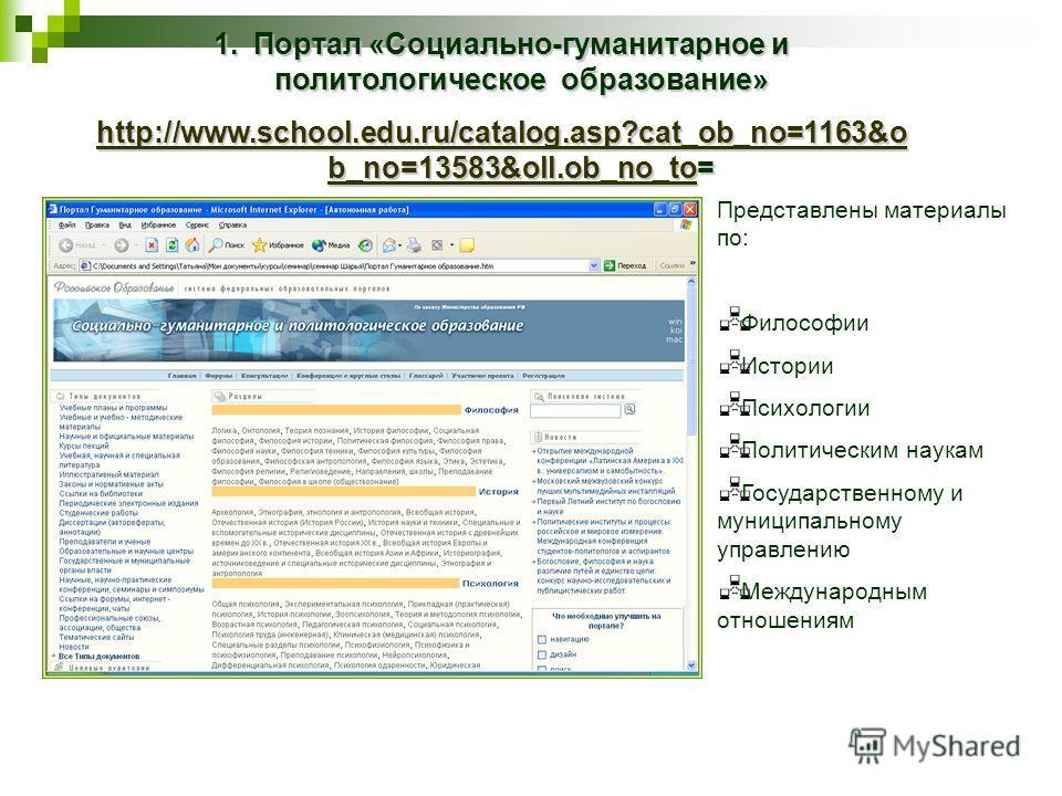 1.Портал «Социально-гуманитарное и политологическое образование» http://www.school.edu.ru/catalog.asp?cat_ob_no=1163&o b_no=13583&oll.ob_no_tohttp://www.school.edu.ru/catalog.asp?cat_ob_no=1163&o b_no=13583&oll.ob_no_to= http://www.school.edu.ru/cata