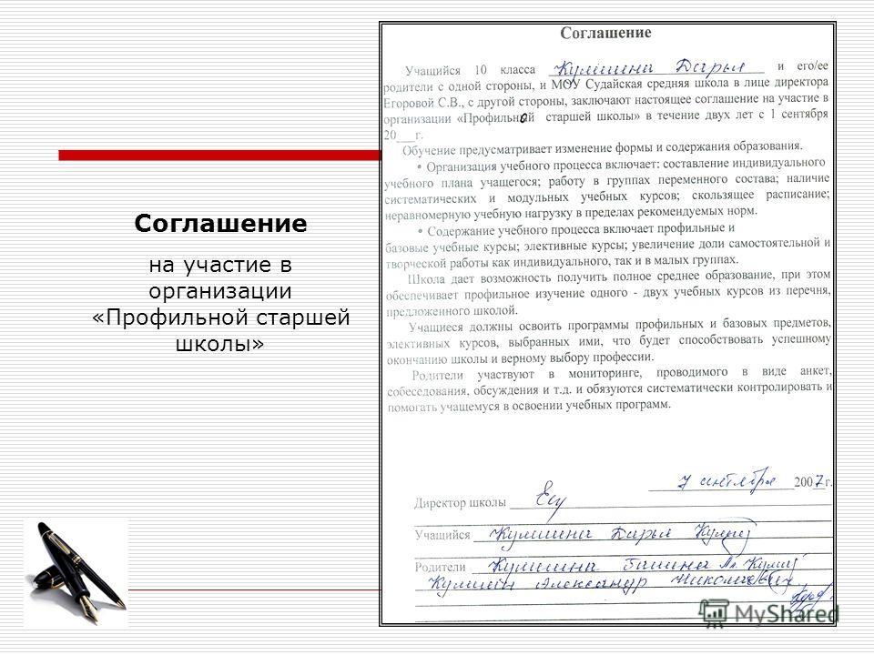 Соглашение на участие в организации «Профильной старшей школы»