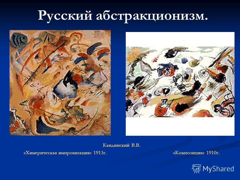 Русский абстракционизм. Кандинский В.В. «Химерическая импровизация» 1913г. «Композиция» 1910г.