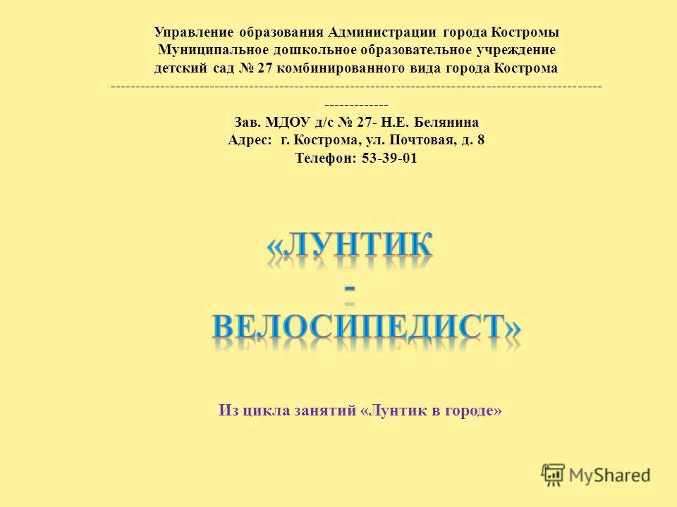 Управление образования Администрации города Костромы Муниципальное дошкольное образовательное учреждение детский сад 27 комбинированного вида города Кострома --------------------------------------------------------------------------------------------
