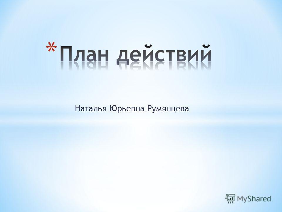 Наталья Юрьевна Румянцева