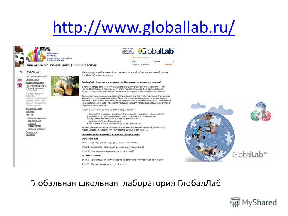 http://www.globallab.ru/ Глобальная школьная лаборатория ГлобалЛаб
