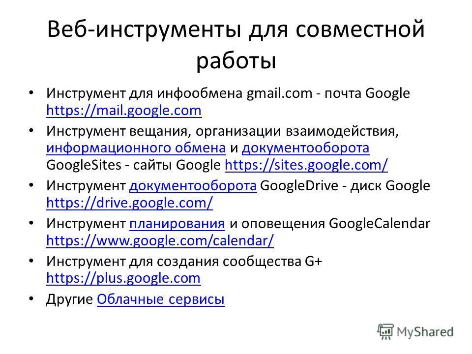 Веб-инструменты для совместной работы Инструмент для инфообмена gmail.com - почта Google https://mail.google.com https://mail.google.com Инструмент вещания, организации взаимодействия, информационного обмена и документооборота GoogleSites - сайты Goo