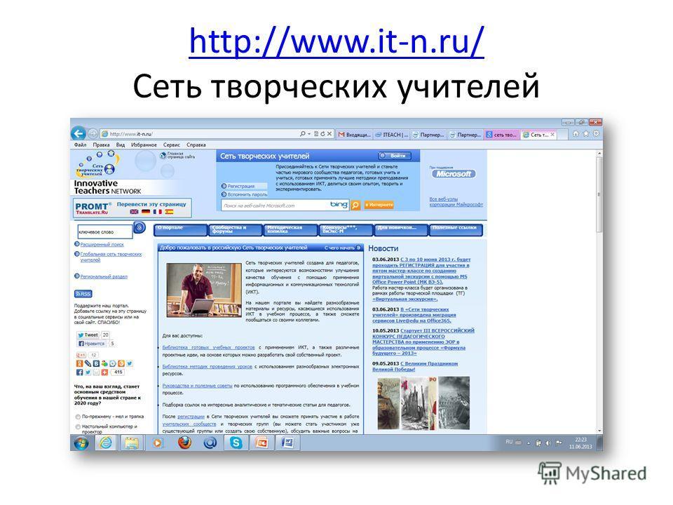 http://www.it-n.ru/ http://www.it-n.ru/ Сеть творческих учителей