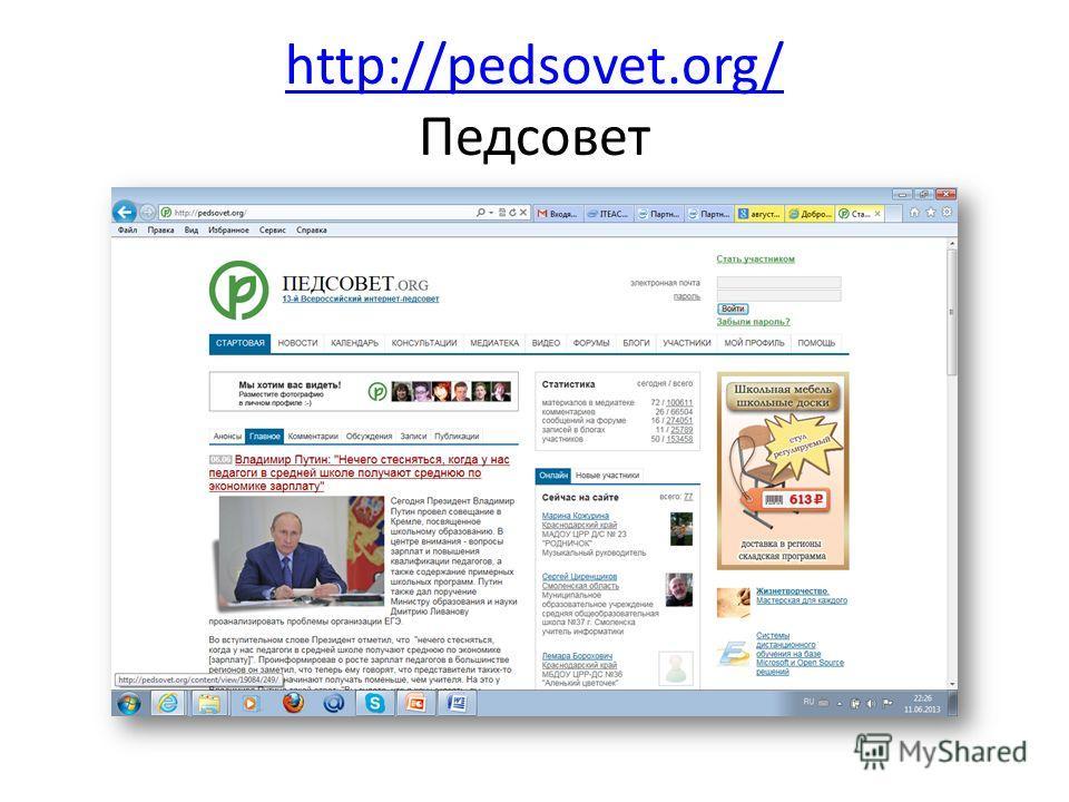 http://pedsovet.org/ http://pedsovet.org/ Педсовет