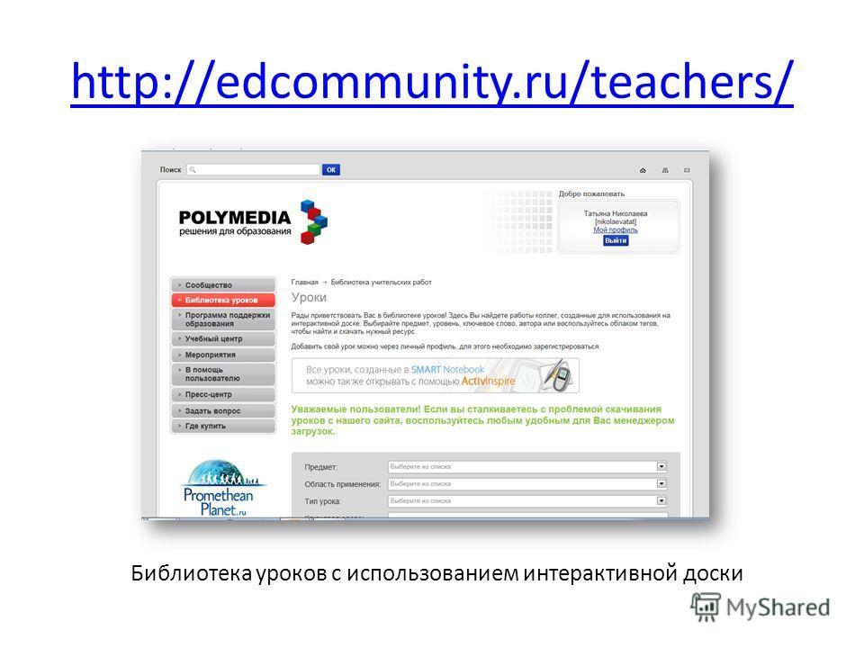 http://edcommunity.ru/teachers/ Библиотека уроков с использованием интерактивной доски